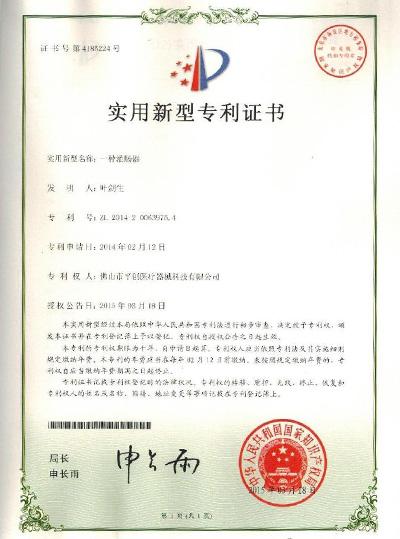 【平创医疗】灌肠器专利
