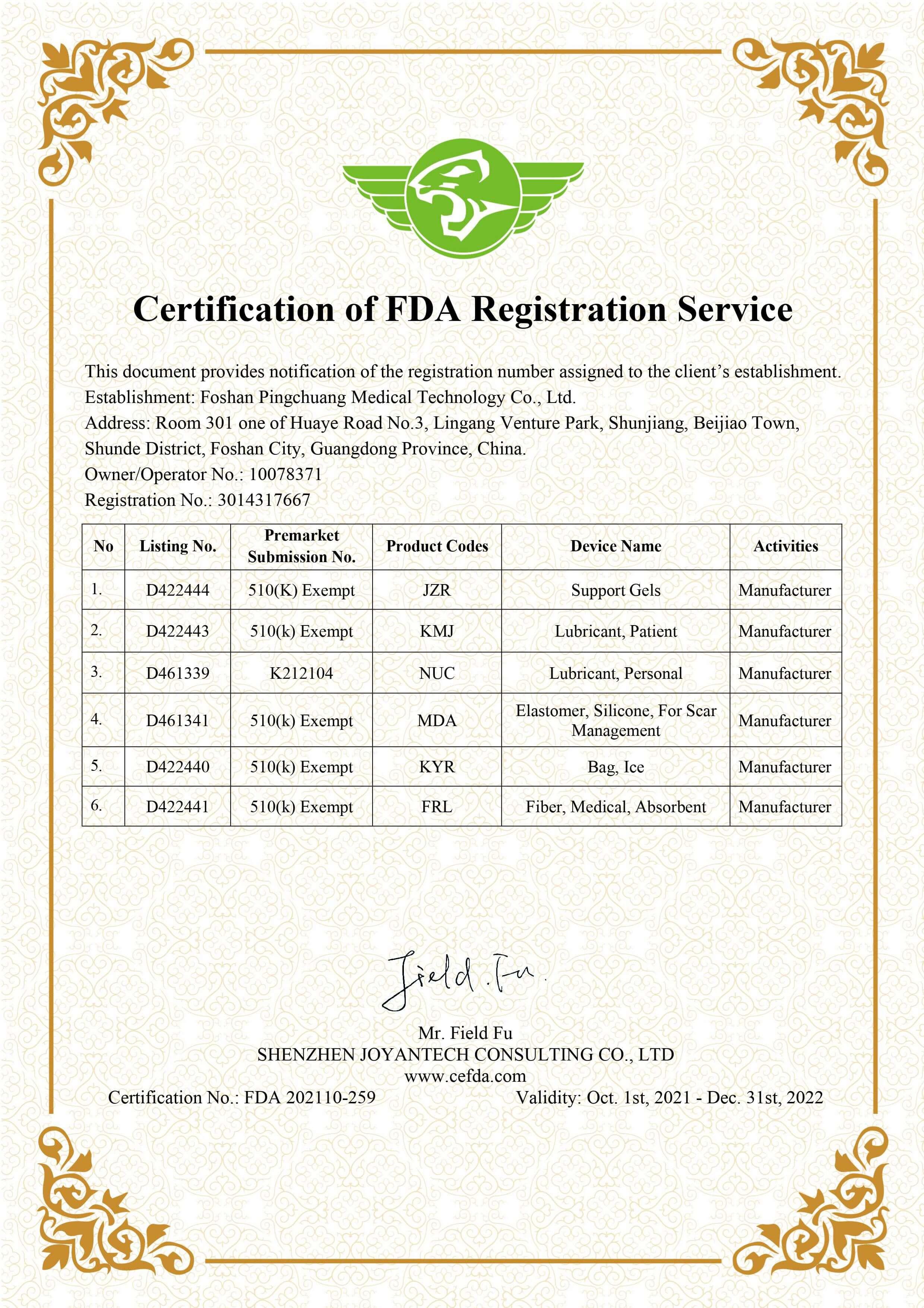 【平创医疗】美国FDA认证