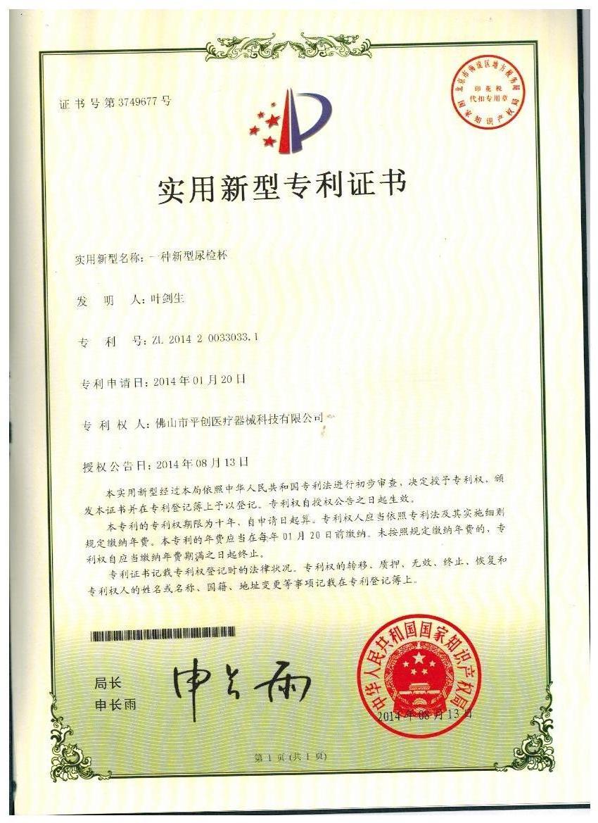 【平创医疗】耦合剂专利