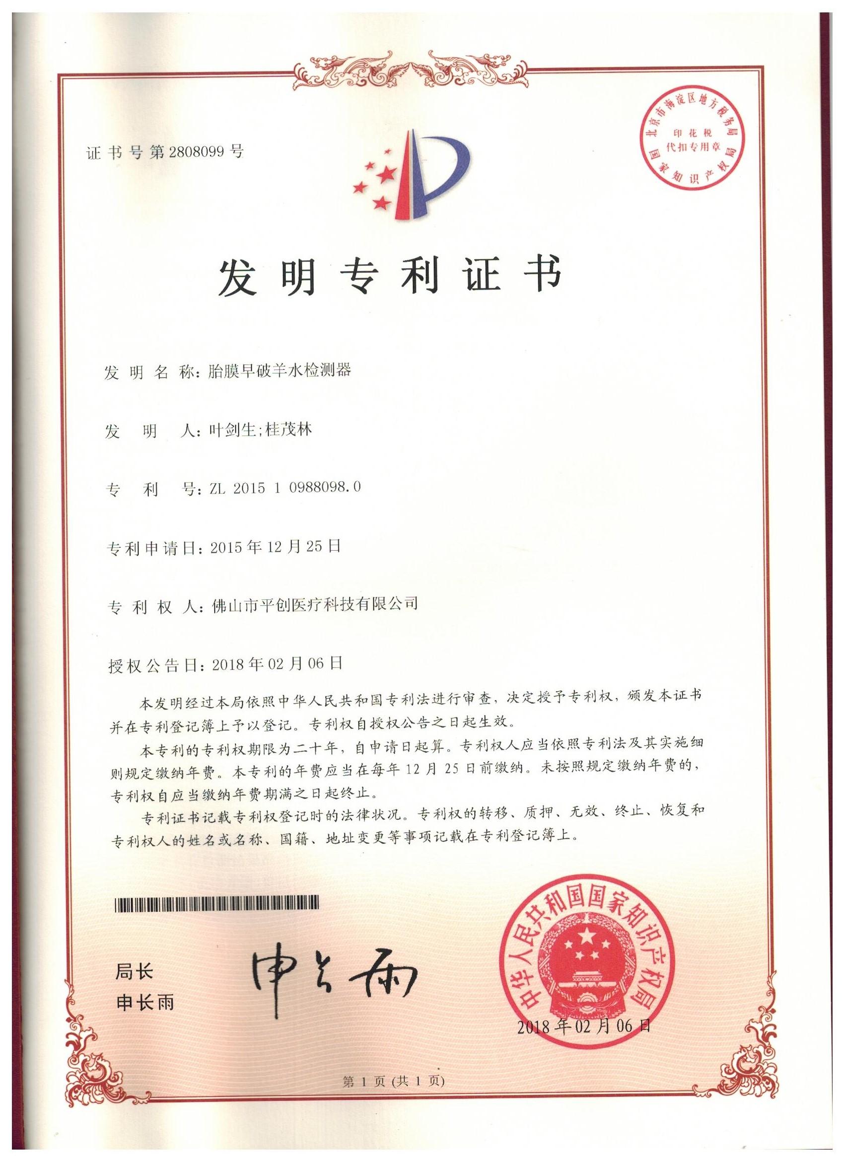 【平创医疗】耦合剂发明专利