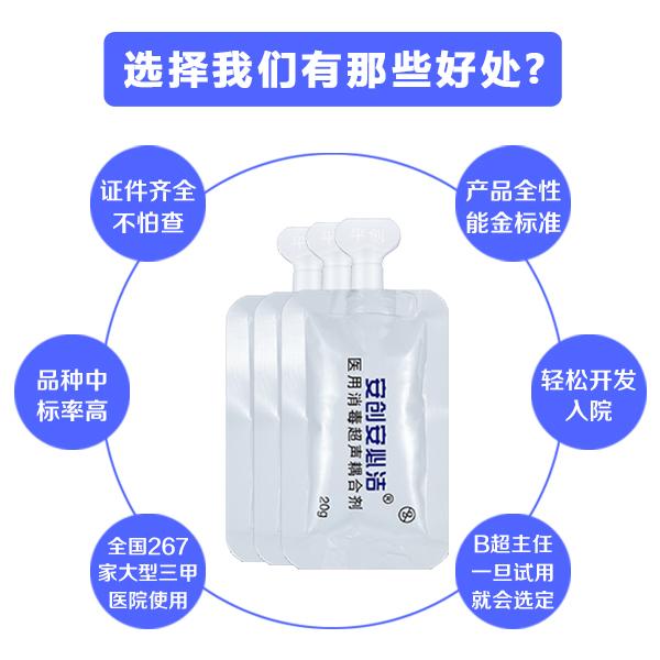 超声耦合剂-价格稳定基本持平去年[平创医疗]